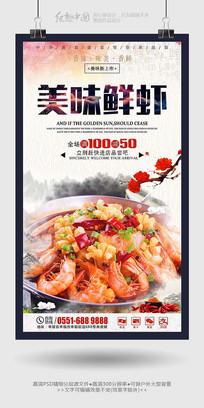 美味鲜虾创意美食海报设计