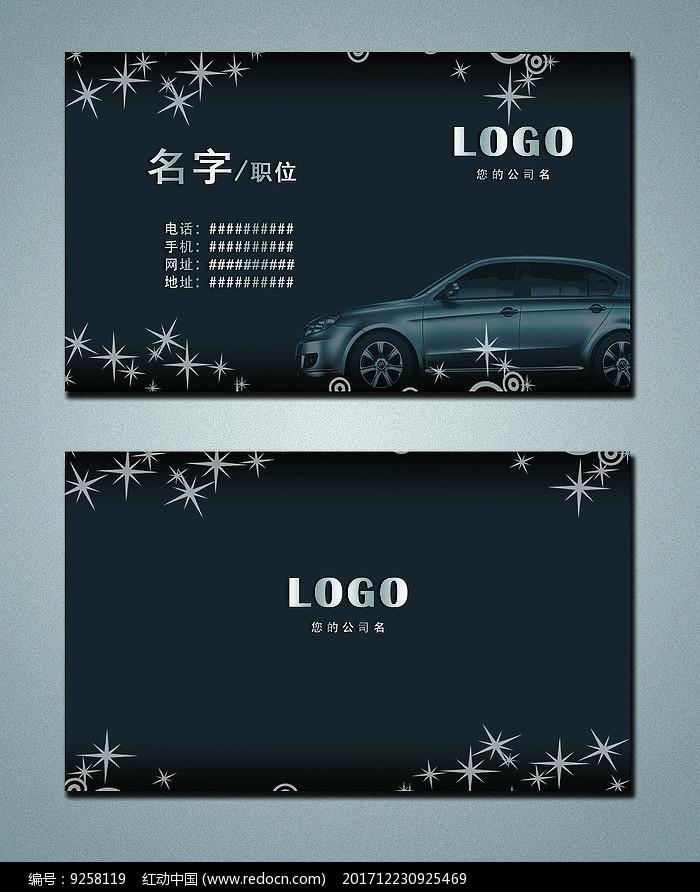 汽车4S店服务行业名片图片