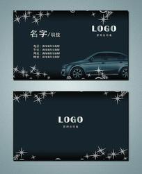 汽车4S店服务行业名片