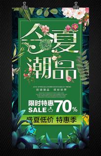 商超夏季新品发布上市活动海报