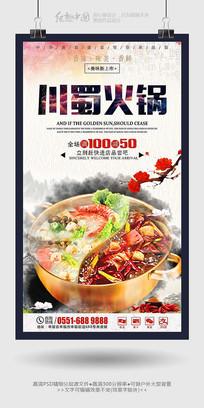 水墨炫彩川蜀火锅美食海报