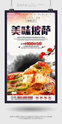 水墨中国风美味披萨餐饮海报