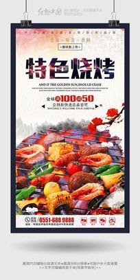 特色最新烧烤美食餐饮海报