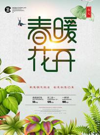 唯美花瓣春季促销海报