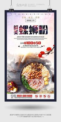 鲜美螺蛳粉餐饮美食海报