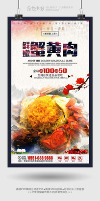鲜嫩蟹黄肉美食餐饮海报