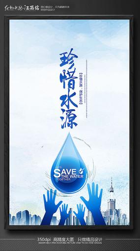 保护水资源公益海报设计图片