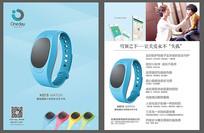 这是一款智能手表的宣传单页