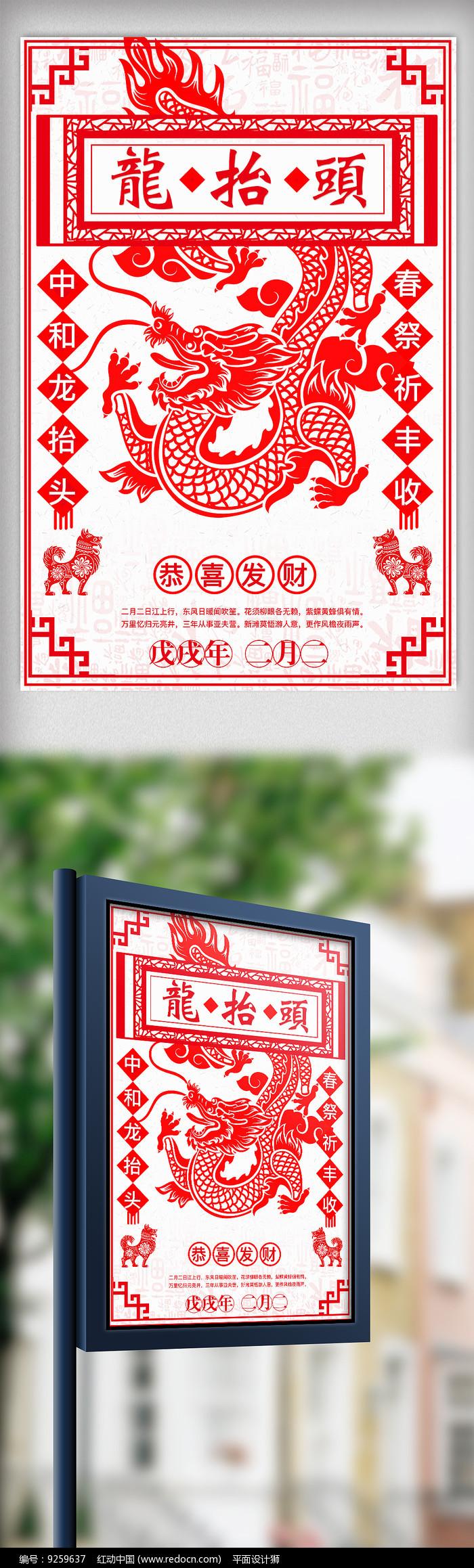 中国风剪纸龙抬头宣传海报图片