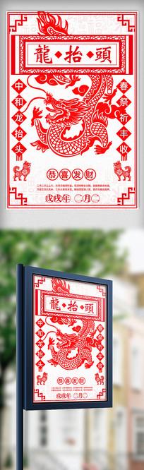 中国风剪纸龙抬头宣传海报