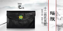 中国民族风手包水墨画海报