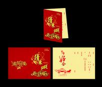 中式卡通结婚喜帖请柬设计