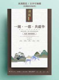 棕色中国风传统意境房地产海报