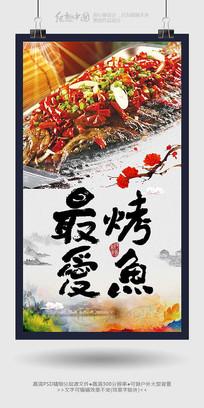 最爱烤鱼美食文化餐饮海报