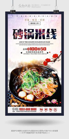 最新砂锅米线创意美食海报