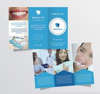 保护关爱口腔牙齿健康宣传折页