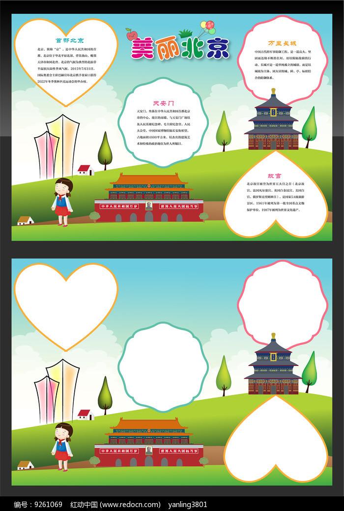 北京旅游手抄报图片_北京旅游手抄报_红动网
