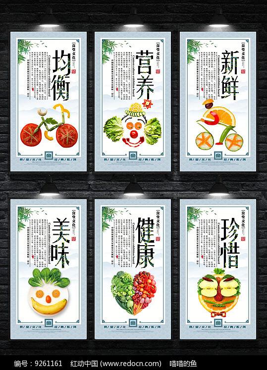餐饮文化食堂文化展板图片
