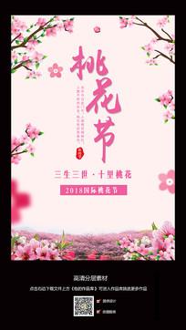 春季桃花节旅游海报
