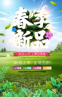 春季新品促销海报