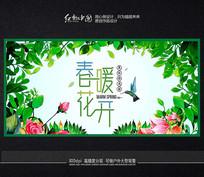 春暖花开温情活动促销海报