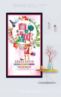 春夏大促销活动海报模板