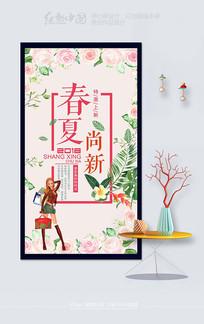 春夏活动促销海报设计