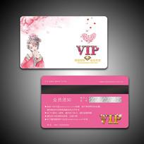 粉色时装店VIP卡