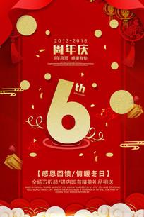 高端红色6周年海报