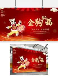 红色大气狗年年会庆祝祝福海报