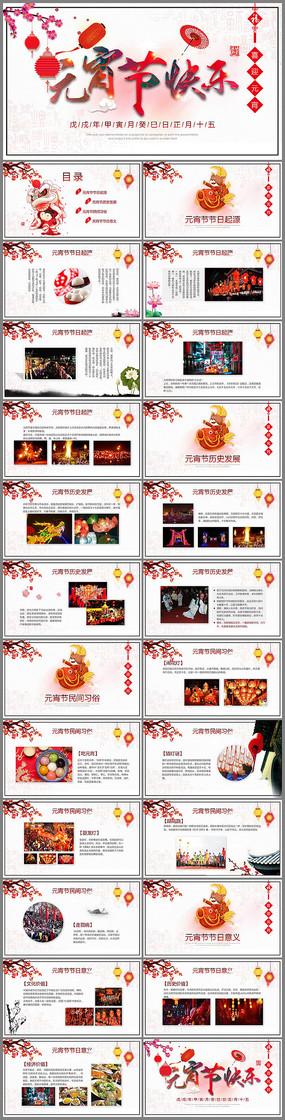红色元宵节快乐介绍PPT模板