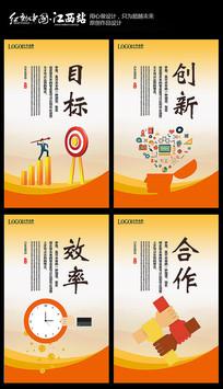 简约橙色企业文化展板设计