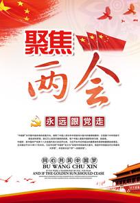 聚焦两会文化宣传海报