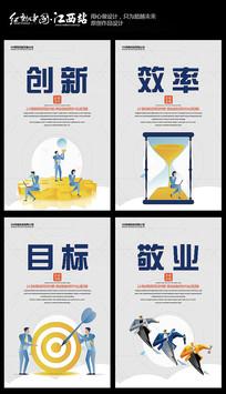 卡通企业文化展板设计