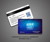 蓝色大气时尚VIP卡模板