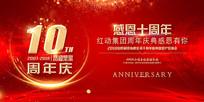 企业公司10周年庆活动背景板