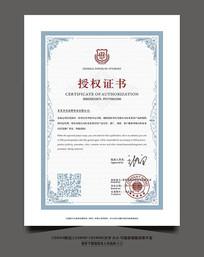 企业授权证书模版