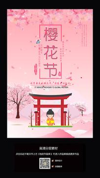 日本樱花节旅游海报