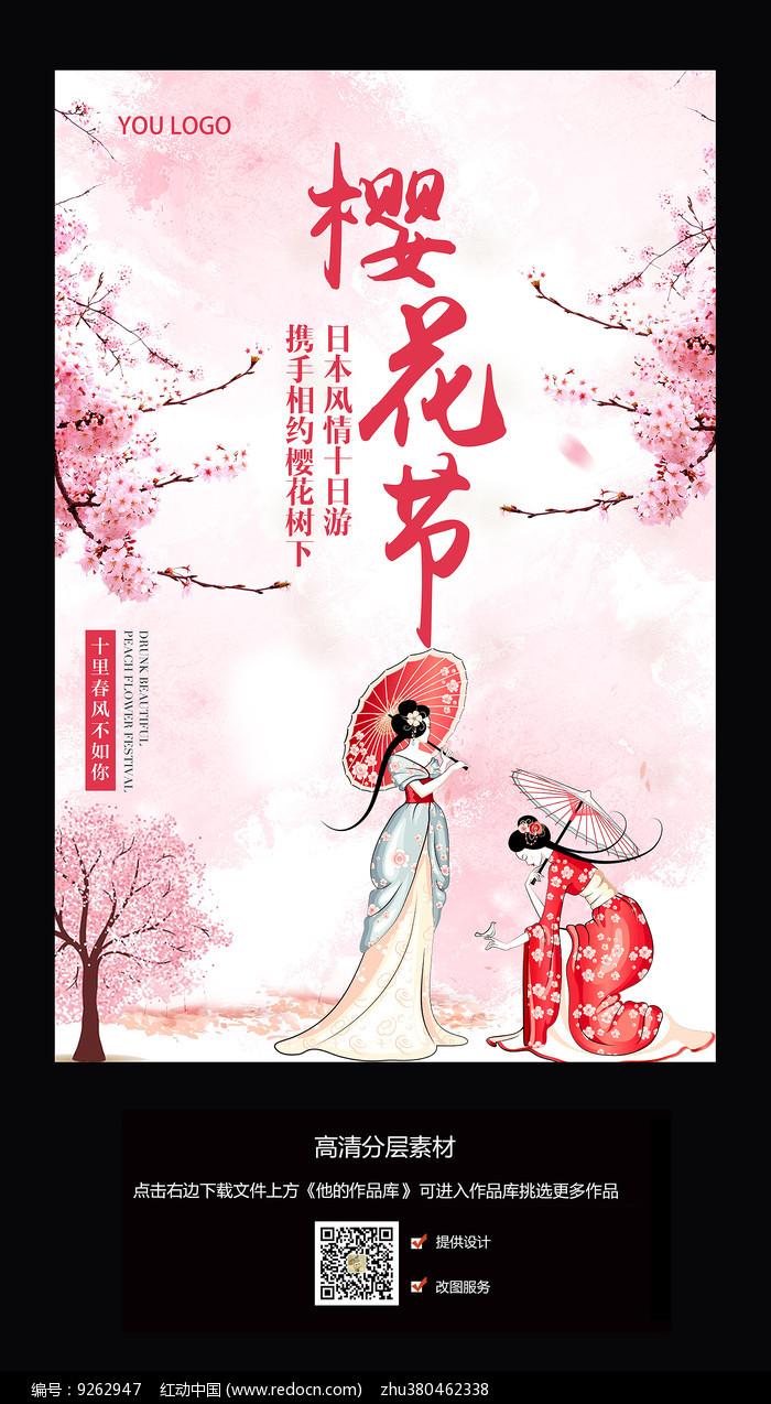 日本樱花节赏花节日海报图片