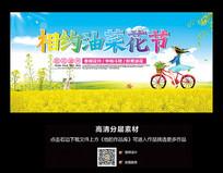 赏花节油菜花节旅游海报
