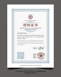 商务授权证书设计