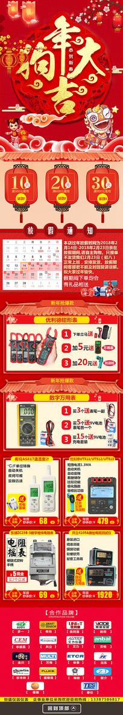 手机端喜庆红色节日模版