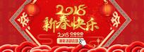 淘宝首页新年节日红色海报
