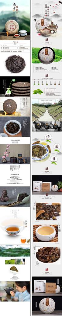 淘宝天猫普洱茶宝贝描述详情页