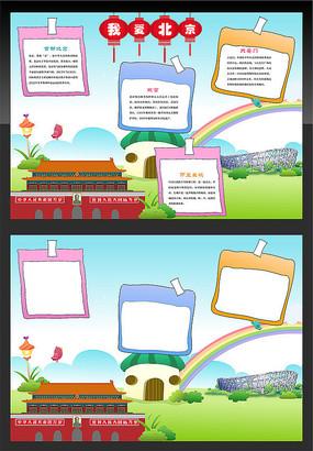 北京旅游手抄报图片_旅游小报系列作品(611张图片)_红动网