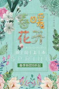小清新春暖花开海报设计