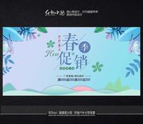 小清新最新春季海报模板