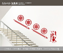 校园文化建设楼梯墙