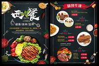 西餐菜单菜谱