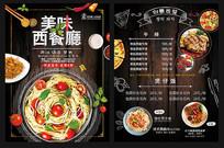 西餐牛排菜单菜谱